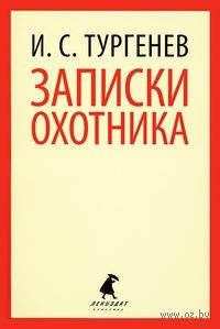 Записки охотника (м). Иван Тургенев