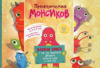 Приключения монсиков. Важная книга о том, как общаться, дружить, понять себя и этот мир