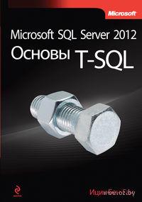 Microsoft SQL Server 2012. Основы T-SQL