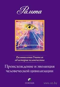 Происхождение и эволюция человеческой цивилизации. Размышления Учителя об истории человечества. Рамта