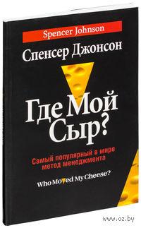 Где мой сыр?. Спенсер Джонсон