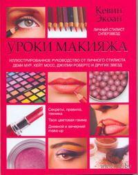 Уроки макияжа. Кевин Экоан