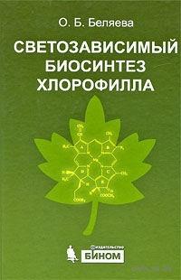 Светозависимый биосинтез хлорофилла. Ольга Беляева