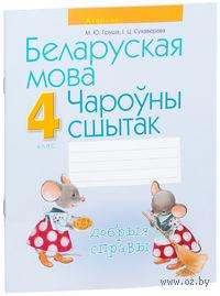 Беларуская мова. Чароўны сшытак. 4 клас. М. Груша, И. Суховерова