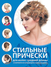 Стильные прически для волос средней длины. Е. Шульженко