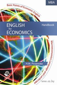 English for Economics. Надежда Розанова