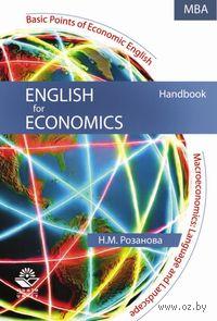 English for Economics. Надежда Розанова