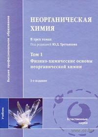 Неорганическая химия. В 3 томах. Том 1. Физико-химические основы неорганической химии