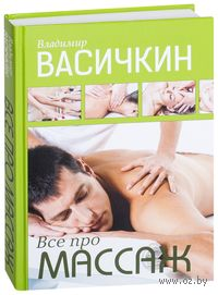 Все про массаж. Владимир Васичкин