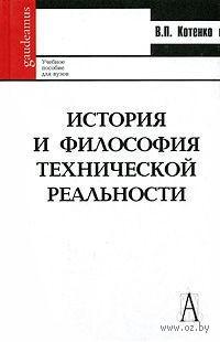 История и философия технической реальности. Виталий Котенко
