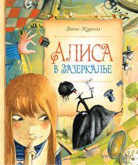 Алиса в Зазеркалье. Льюис Кэрролл