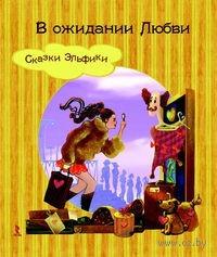 В ожидании любви (м). Ирина Семина