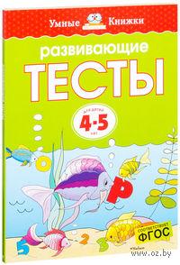 Развивающие тесты для детей 4-5 лет. Ольга Земцова