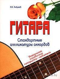 Гитара. Стандартные аппликатуры аккордов