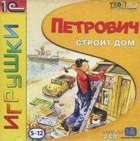 Петрович строит дом
