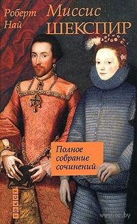 Миссис Шекспир: Полное собрание сочинений. Роберт Най