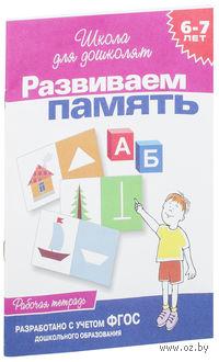 Развиваем память. Рабочая тетрадь для детей 6-7 лет