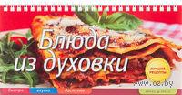 Блюда из духовки. Елена Анисина