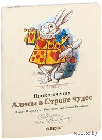 """Блокнот """"Приключения Алисы в Стране чудес. Глашатай"""" (А6)"""