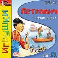 Петрович строит лодку