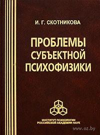 Проблемы субъектной психофизики. Ирина Скотникова