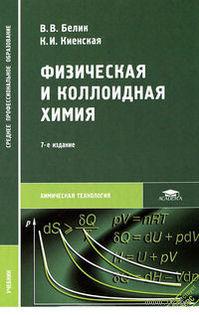 Физическая и коллоидная химия. Валентина Белик, К. Киенская