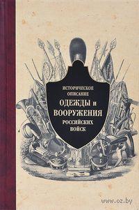 Историческое описание одежды и вооружения российских войск. Часть 6. Александр Зарубин