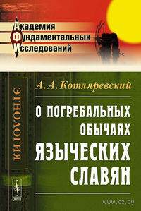 О погребальных обычаях языческих славян. А. Котляревский