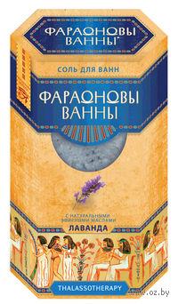 "Соль для ванн ""Фараоновы ванны"" Thalassotherapy с маслом лаванды (500 гр)"