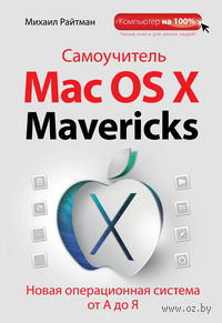 Самоучитель Mac OS X Mavericks