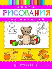 Школа рисования для малышей