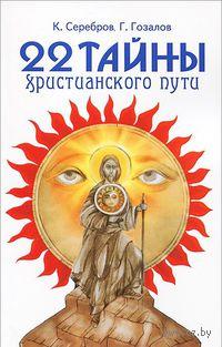 22 тайны христианского пути. Константин Серебров, Гурий Гозалов