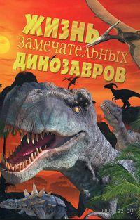 Жизнь замечательных динозавров. Александр Чегодаев, А. Пахневич