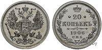 20 копеек 1906 СПБ ЭБ