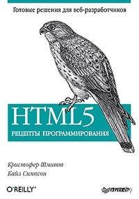 HTML5. Рецепты программирования. К. Шмитт, Кайл Симпсон