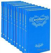 Луи Буссенар. Собрание сочинений (комплект из 10 книг). Луи Буссенар