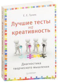 Лучшие тесты на креативность. Диагностика творческого мышления. Елена Туник
