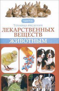 Техника введения лекарственных веществ животным