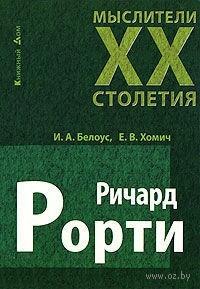Ричард Рорти. И. Белоус, Е. Хомич