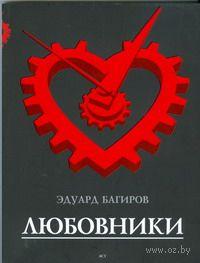 Любовники. Эдуард Багиров