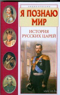 Я познаю мир. История русских царей. Сергей Истомин