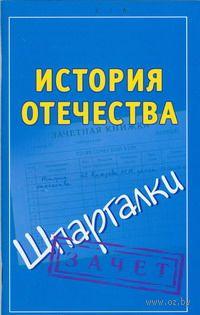История Отечества. Светлана Князева