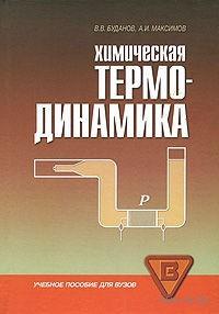 Химическая термодинамика. Вадим Буданов, Александр Максимов