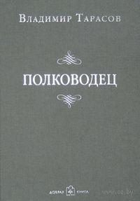 Полководец. Владимир Тарасов
