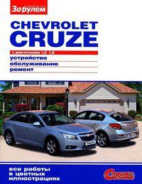Chevrolet Cruze с двигателем 1,6 1,8. Руководство по ремонту и эксплуатации