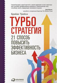 Турбостратегия. 21 способ повысить эффективность бизнеса. Брайан Трейси