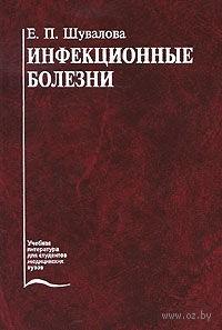 Инфекционные болезни. Евгения Шувалова
