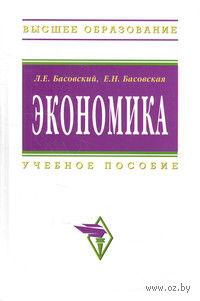 Экономика. Леонид Басовский, Елена Басовская