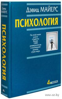 Психология. Дэвид Майерс