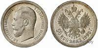 50 копеек 1895 АГ